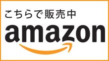 amazonでも販売